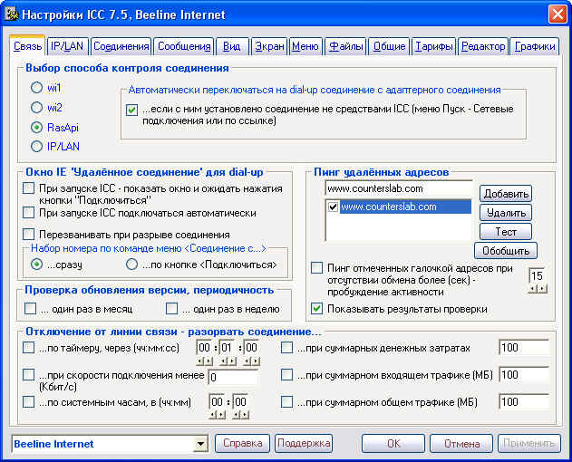 Internet Connection Counter 7.5-Rus