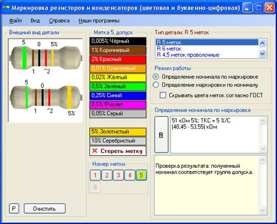 RC-color 4.1