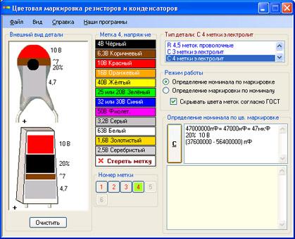RC-color: скриншот #1