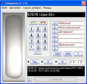 TelephoneCL: скриншот #1